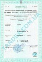 Наши лицензии, сертификаты, разрешения
